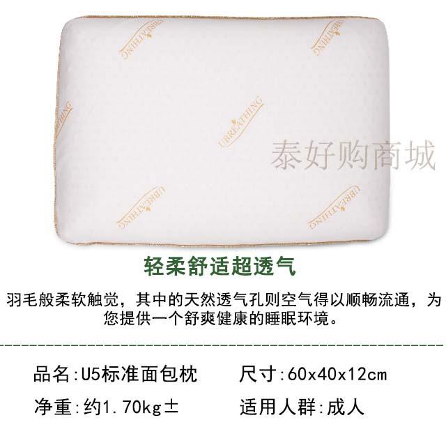 泰国优必思乳胶枕