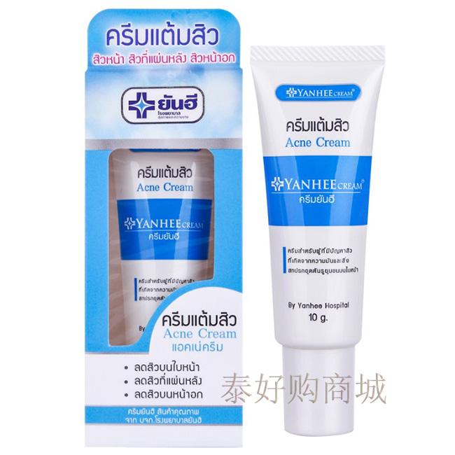 泰国yanhee祛痘产品